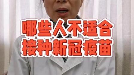 哪些人不适合接种新冠疫苗