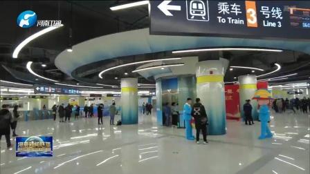 地铁3、4号线今日开通-郑州地铁迈入网络化运营时代.mp4