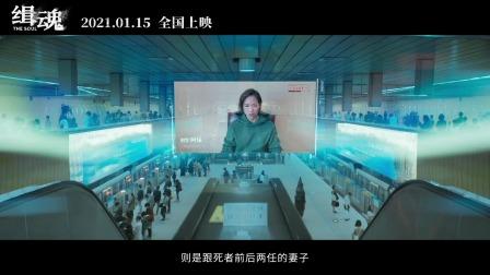 """【游民星空】《缉魂》""""全城通缉""""线上发布会"""