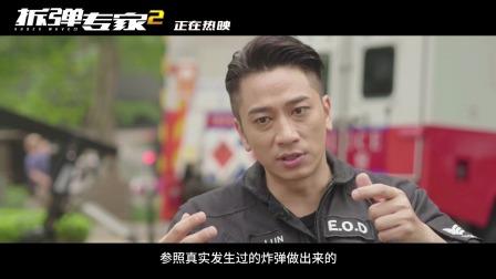 【游民星空】《拆弹专家2》曝爆炸特辑