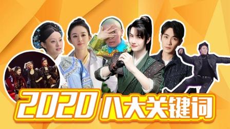 【淮秀帮】年终总结:2020八大关键词!
