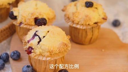 初学烘焙时也可以尝试的蓝莓酥顶爆浆麦芬蛋糕