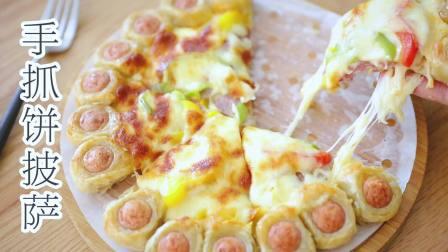 如果你想吃披萨还懒的和面,那你可以试试用手抓饼做饼底