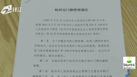不能跳号要求了近20年,杭州钱塘云城的开发商对此会作何解释?