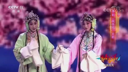精彩评剧《桃李梅》片段,三个美女一台戏,好听又好看