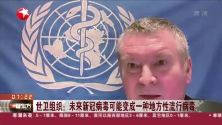 视频|世卫组织: 未来新冠病毒可能变成一种地方性流行病毒