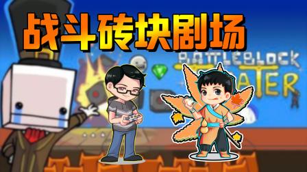 手残大乱斗 第20集 战斗砖块剧场 !这是一个互相坑人的游戏!