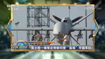 """防务新观察: """"监视""""中国军队? 挑唆印度 美国疯狂使坏"""