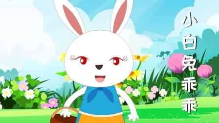 《小白兔乖乖》经典儿歌视频,宝宝睡前喜欢听的儿歌