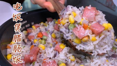 电饭煲腊肠饭,1个电饭锅全搞定,有菜有饭,营养好吃,关键省事