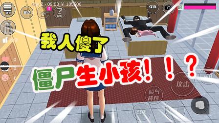 樱花校园模拟器:我人傻了!为什么僵尸可以生小孩啊?