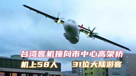 纪录片:台湾客机刚起飞,先撞高架又坠河,机上有31位大陆游客