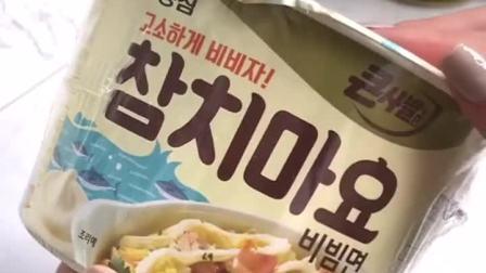 给大家推荐一款有灵魂的方便面!金枪鱼沙拉酱拌面 爱吃沙拉酱的看过来