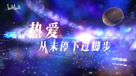【游民星空】B站2020跨年晚会预告
