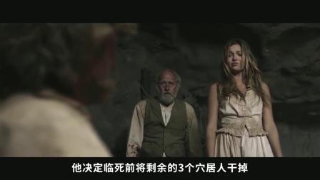 黑三看美国经典恐怖电影《战斧骨》,四个村民大战穴居人(12)