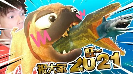 干饭狗,干饭魂,旺旺,换了大地图,新版海底大猎杀【XY瞎玩】