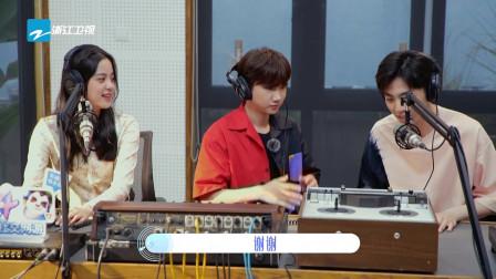 美好的时光:陈立农电台对话重庆粉丝,汪苏泷秒变深夜电台DJ
