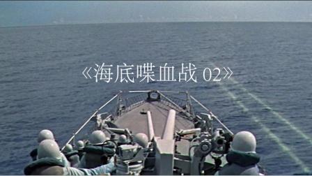 《海底喋血战》(2)美驱逐舰吹哨VS德潜艇阿浪