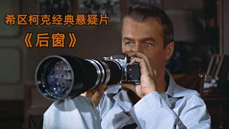 男子在后窗偷窥,目睹了一起谋案,希区柯克经典悬疑片《后窗》