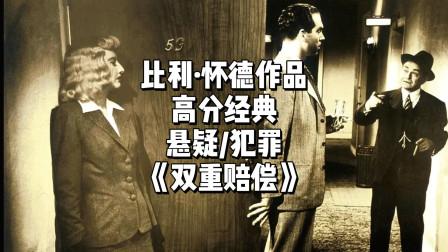 女版PUA大师,蛇蝎女郎的阴谋,高分悬疑罪电影《双重赔偿》