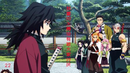 鬼灭之刃名场面,富冈义勇没有被大家讨厌,要审判弥豆子