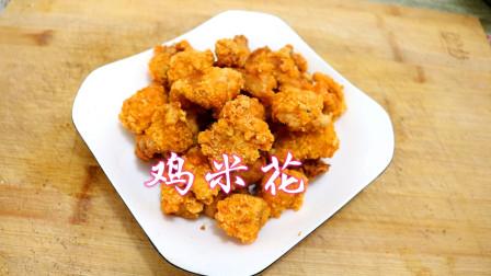 """孩子超爱吃的""""鸡米花""""做法简单,比外面买的还好吃,快试试"""