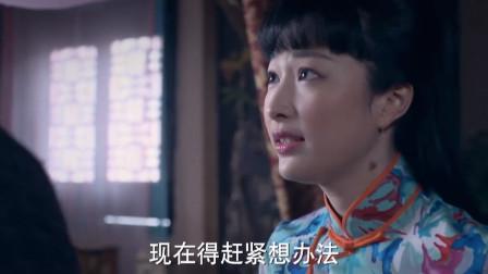 绝路逢生:余二斗再见林虹,雪雁姑娘帮大忙,准备实施逃脱计划