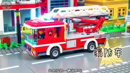 儿童玩具视频,火车开向了错误轨道,消防车来救火