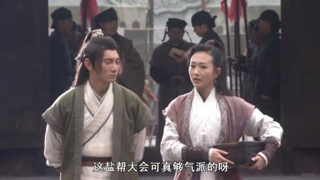 镖行天下前传7:吴奇隆与王鸥参加盐帮大会,开始执行任务