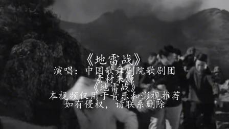红色经典:1962老电影《地雷战》主题曲,跨时代经典之作!