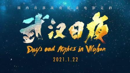 #武汉的新年第一天# 这是充满生命力的武汉