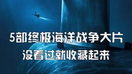 大家都看过了吗?狼嚎、中途岛战役、冰海陷落