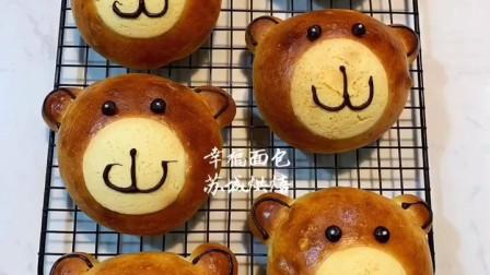 幸福小熊面包,不仅好看,吃起来味道也是一级棒!