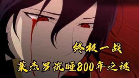 动漫:大贵族前传,好友反目生厮,莱杰罗重伤差点永眠