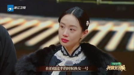 我就是演员:张纪中李诚儒追问李梦为何被《白鹿原》换角