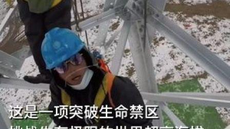 除了中国,谁会在这种地方架设输电线路?投资74.06亿元,为7个县通上大网电,将惠及38万农牧民。