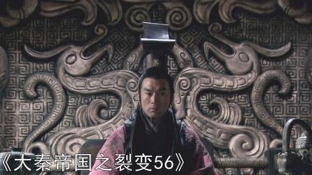 《大秦帝国之裂变56》商鞅语录,成商君书