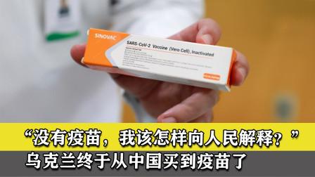 """""""没有疫苗,我该怎样向人民解释?""""乌克兰终于从中国买到疫苗了"""