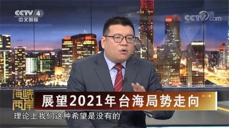 [海峡两岸] 展望2021年台海局势走向