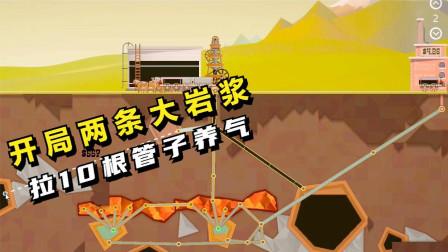 石油大亨:开局两条大岩浆,拉10根管子养天然气!