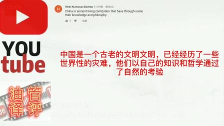 老外看中国:中国宣布新冠病毒疫苗全民免费接种。引发外国网友热议。
