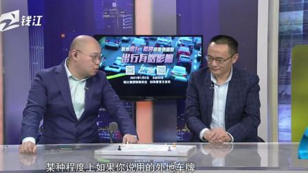"""杭州""""限行 限牌""""拟调整:网友们集中的疑问 钱江视频来解答"""