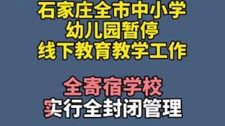 紧急通知!石家庄市教育局:全市中小学、幼儿园全部暂停线下教育教学工作。
