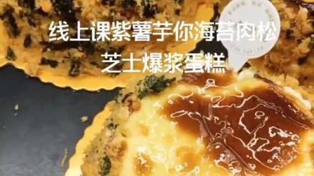 紫薯芋你海苔肉松芝士爆浆蛋糕!