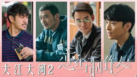 《大江大河2》男子图鉴