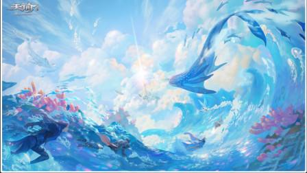 天海盛宴,美景共赏,《天谕》手游来啦!