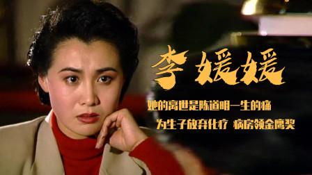 李媛媛:陈道明的红颜知己,为生子拒治癌症,离世前拿金鹰视后