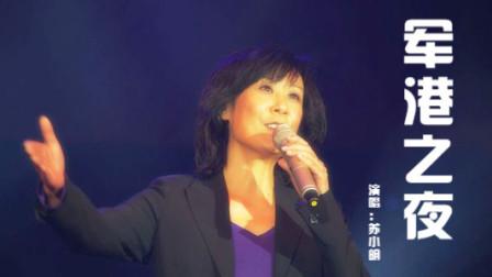 苏小明80年代成名曲《军港之夜》,唱的深情,陪伴我青春的经典!