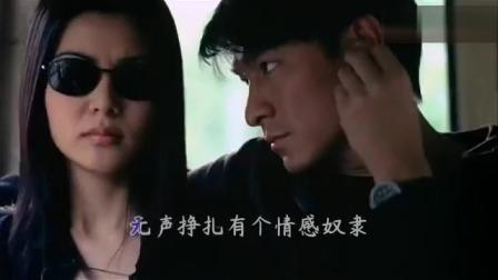 《暗里着迷》百听不厌的粤语歌,刘德华的版本才经典