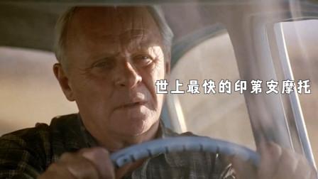 70岁老人,创造地表最快世界纪录,至今无人打破《世上最快的印第安摩托》
